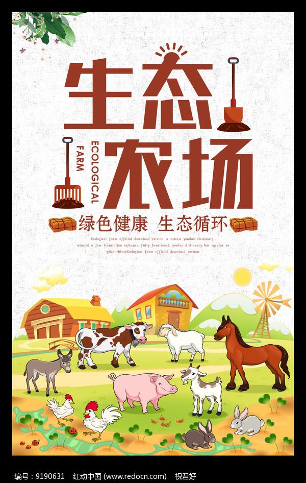 养殖生态农场海报图片