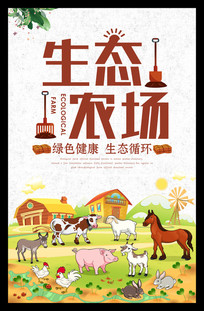 养殖生态农场海报