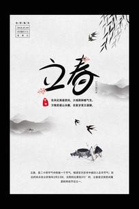 中国风二十四节气立春海报