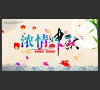 中国风浓情中秋海报设计