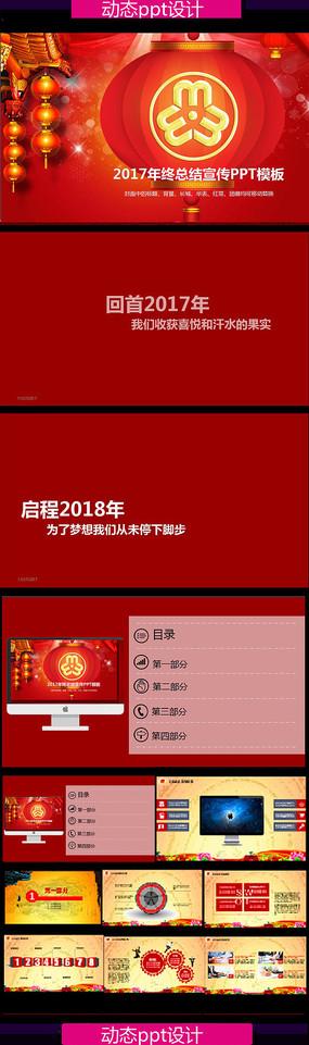 中国妇联狗年春节ppt