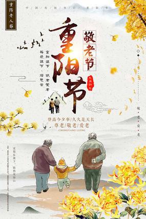 重阳敬老节宣传海报