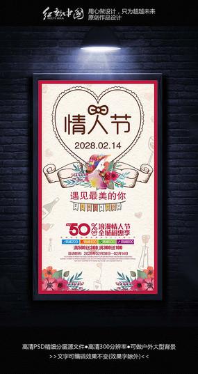 最新精美情人节活动海报