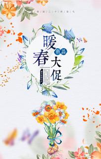 2018春季海报设计