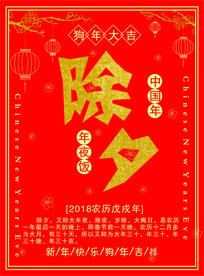 2018除夕烫金红色海报