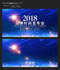 2018简约发布会背景设计
