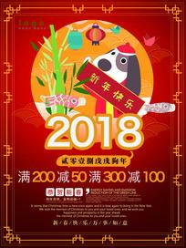 2018新年宣传海报