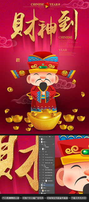 财神到时尚春节新年海报