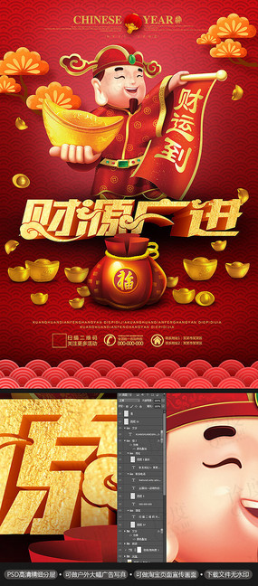 财源广进春节财神到新年海报