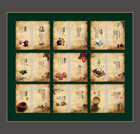 茶文化元素画册设计