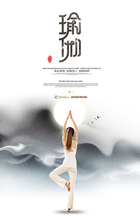 大气瑜伽海报设计