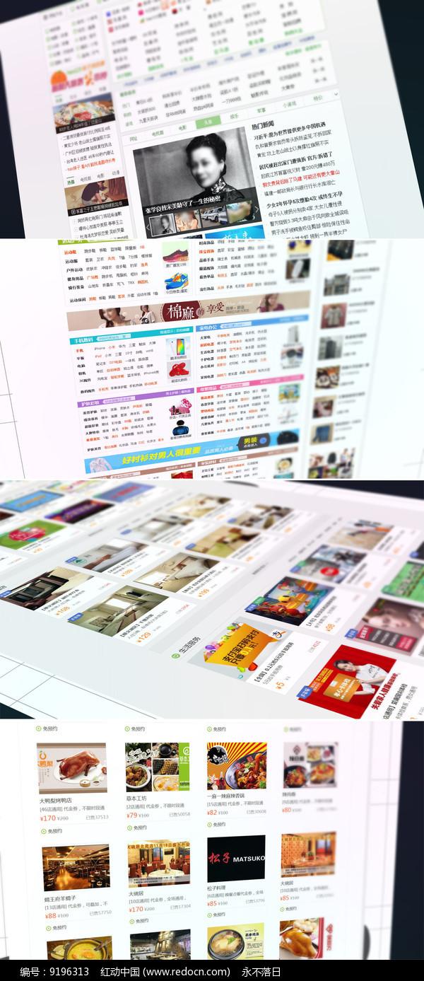 电子商务网站网页展示AE模板图片