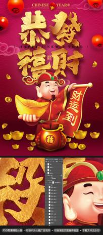 恭喜发财春节财神到新年海报