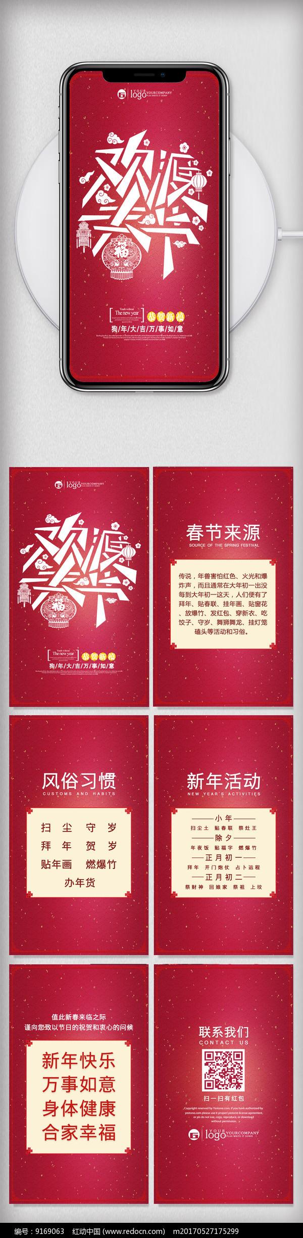 红色大气欢度春节H5设计模板图片