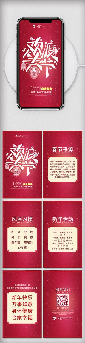 红色大气欢度春节H5设计模板
