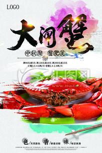 红色大闸蟹海报设计
