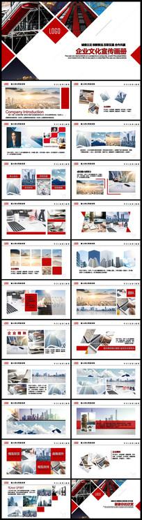 红色企业宣传画册相册PPT