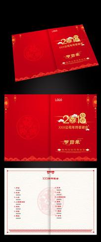 红色喜庆晚会节目单设计