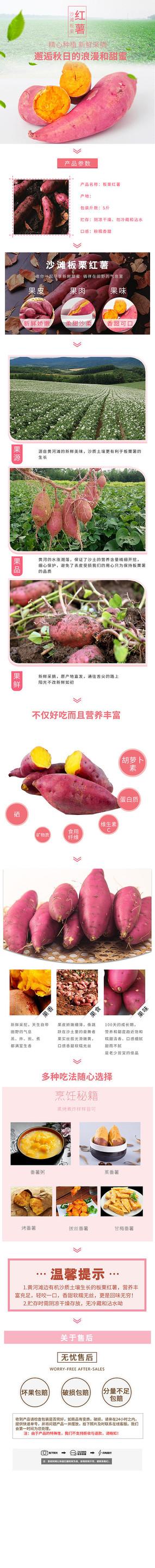 红薯地瓜淘宝详情页