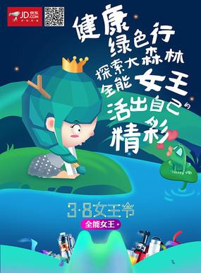 健康女王手绘卡通海报
