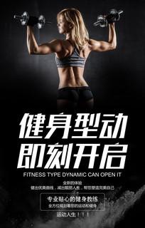 健身型动海报设计