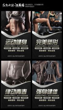 健身宣传展板设计