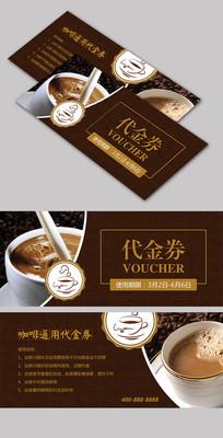简约高档餐饮咖啡促销代金券 PSD