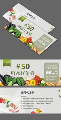 简约有机蔬菜促销优惠券 PSD