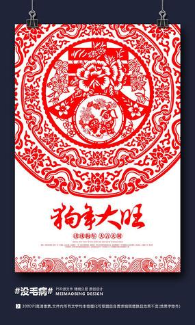 剪纸中国风2018狗年海报