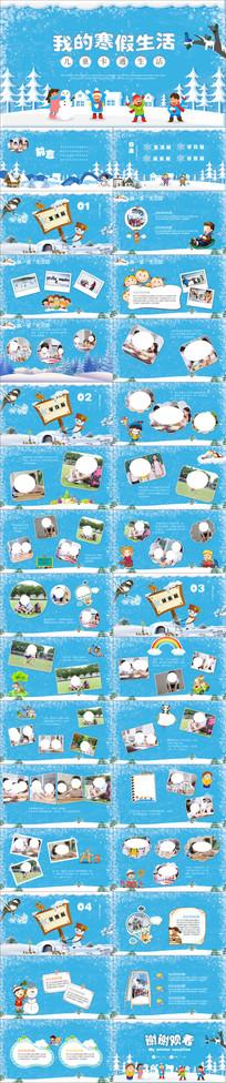 卡通幼儿园寒假生活PPT