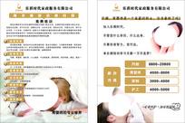 乐祺时代月嫂家政宣传页设计