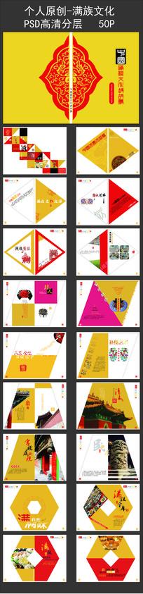 满族文化书籍装帧设计PSD