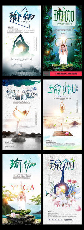 女性瑜伽spa会馆张贴海报