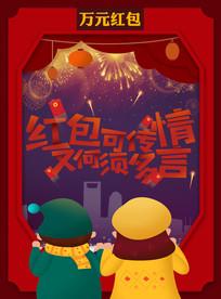 情人节红包传情促销海报