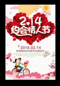情人节主题活动海报