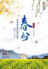 清新春分时节海报