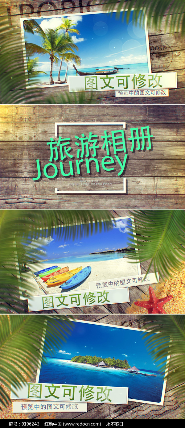 热带旅游相册片头模板 图片