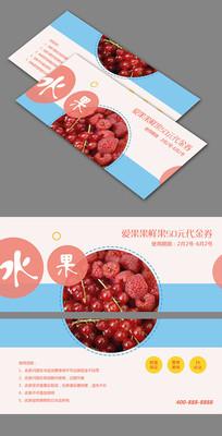 时尚创意新鲜水果优惠券
