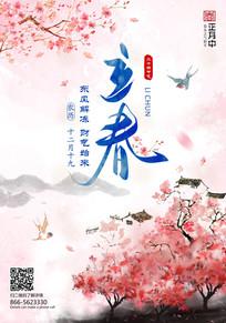水墨立春时节海报
