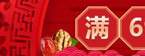 淘宝年底促销banner设计