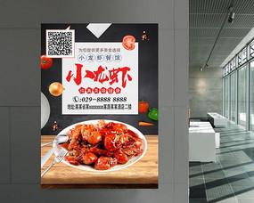 特色创意小龙虾美食推荐海报