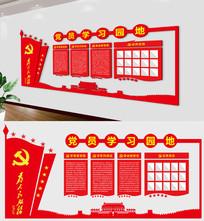 微立体党员活动室党建文化墙