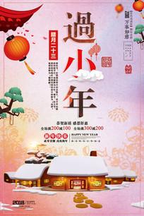 唯美清新新年春节小年促销海报