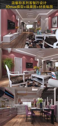 温馨粉客餐厅3D模型附贴图