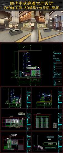 现代高雅大厅3D+CAD图