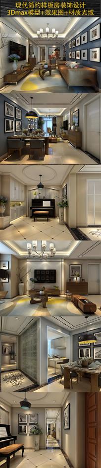 现代简约样板房3D模型附贴图