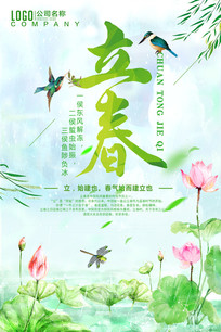 小清新立春二十四节气春天海报