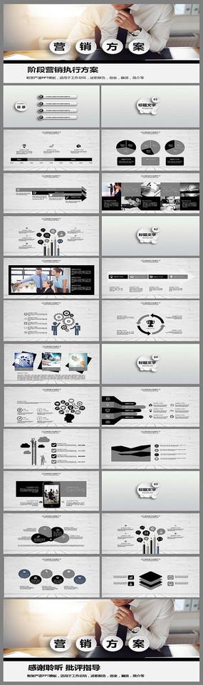 销售总结营销方案策划PPT