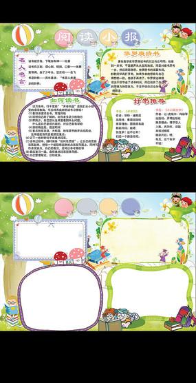 小学生读书小报手抄报 可爱动物世界小报模板动物园 卡通小学生儿童