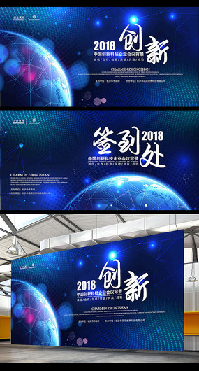 星空科技创新企业会议背景板